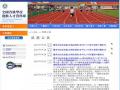 全國各級學校運動人才資料庫入口網站